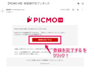 PISMO VR 14日間無料体験 登録 方法