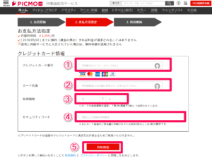 PICMO VR 14日間無料体験 登録 方法