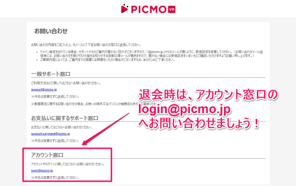 PICMO VR 動画 お試し 期間 確認 方法 解約 退会