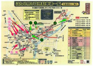 信州辰野ほたる祭り2019駐車場