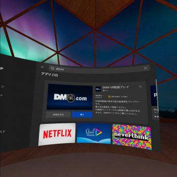 VRゴーグル「Oculus Quest」で見られる映画アプリ・動画コンテンツおすすめ7選
